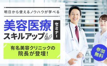"""<span class=""""title"""">【8月22日(日)】美容医療スキルアップセミナー「スキルアップ:ピコセカンドレーザーとIPL -私の診療おける位置付けを含めて―」</span>"""